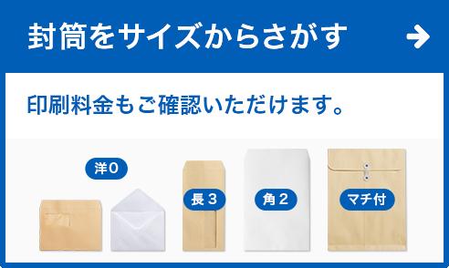 封筒をサイズからさがす-印刷料金もご確認頂けます